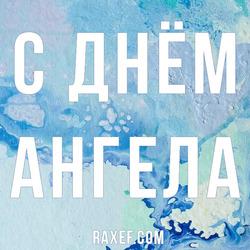 День Ангела: Тимофей, Герасим,  Денис, Ксения, Николай, Оксана, Павел. Открытка. Картинка.