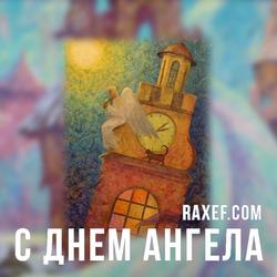 День Ангела: Василий, Владимир. Открытка. Картинка.