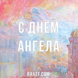 День Ангела: Вероника, Гавриил, Степан, Юлиан. Открытка. Картинка.