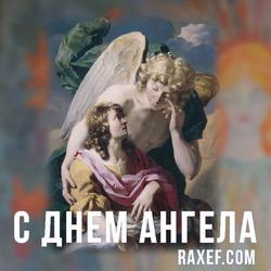 День Ангела: Виктор, Георгий, Дмитрий, Иван. Открытка. Картинка.