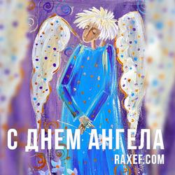 День Ангела: Виктор, Григорий, Иосиф, Людмила, Ренат. Открытка. Картинка.