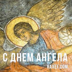 День Ангела: Виссарион, Георгий, Илларион, Лукьян, Сусанна, Фекла. Открытка. Картинка.