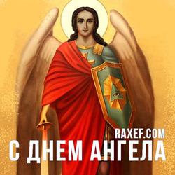 День Ангела: Виталий, Анна, Аполлон, Трофим. Открытка. Картинка.