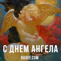 День Ангела: Владимир, Александр, Анна, Василий, Степан. Открытка. Картинка.