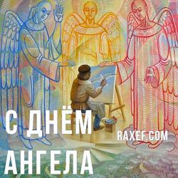 День Ангела: Вячеслав, Антон, Иван, Исаакий, Кузьма. Открытка. Картинка.