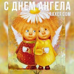 День Ангела: Яков, Афанасий, Максим,  Нина, Петр. Открытка. Картинка.