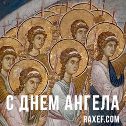 День Ангела: Юрий, Александр, Георгий, Иосиф, Мстислав, Николай. Открытка. Картинка.
