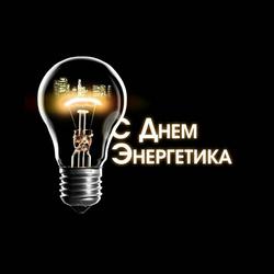 День энергетика в Казахстане. Открытка. Картинка.