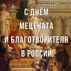 День мецената и благотворителя в России. Открытка. Картинка.