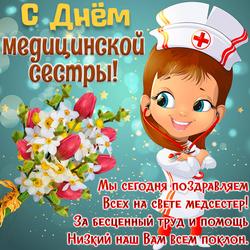 День медсестры. Открытка. Картинка.