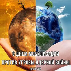 День мобилизации против угрозы ядерной войны. Открытка. Картинка.