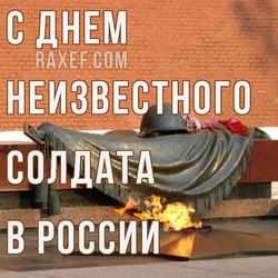День Неизвестного Солдата в России. Открытка. Картинка.