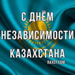 День Независимости Казахстана. Открытка. Картинка.