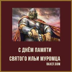 День памяти святого Ильи Муромца. Открытка. Картинка.