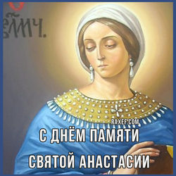 День памяти святой Анастасии. Открытка. Картинка.