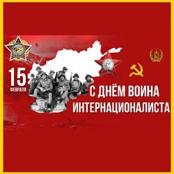 День памяти воинов-интернационалистов. Открытка. Картинка.