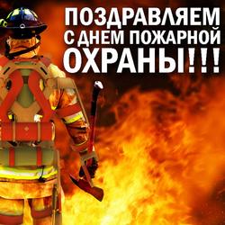 День пожарной охраны. Открытка. Картинка.