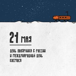 День полярника в России. Открытка. Картинка.