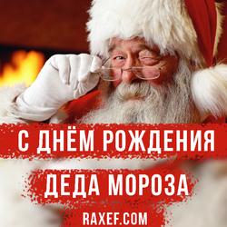 День рождения Деда Мороза. Открытка. Картинка.