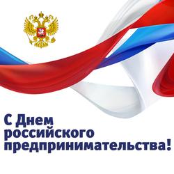 День российского предпринимательства. Открытка. Картинка.