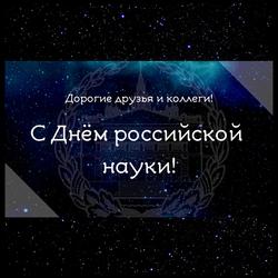День российской науки. Открытка. Картинка.