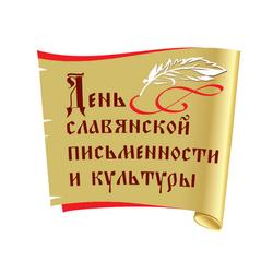 День славянской письменности и культуры, День святых Мефодия и Кирилла. Открытка. Картинка.
