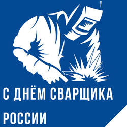 День сварщика в России. Открытка. Картинка.