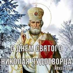 День Святого Николая Чудотворца. Открытка. Картинка.