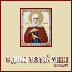 День святой Анны или Анны Зимней. Открытка. Картинка.