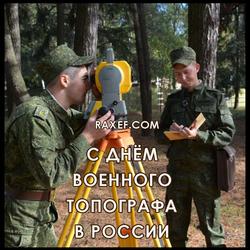 День военного топографа в России. Открытка. Картинка.