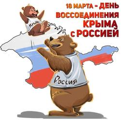 День воссоединения Крыма с Россией. Открытка. Картинка.