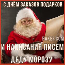 День заказов подарков и написания писем Деду Морозу. Открытка. Картинка.