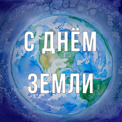 День Земли. Открытка. Картинка.