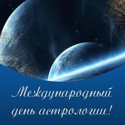 Международный день астрологии. Открытка. Картинка.