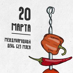Международный день без мяса. Открытка. Картинка.