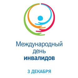 Международный день инвалидов. Открытка. Картинка.