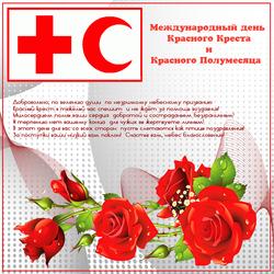 Международный День Красного Креста и Красного полумесяца. Открытка. Картинка.
