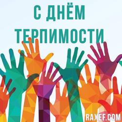 Международный день, посвящённый терпимости. Открытка. Картинка.