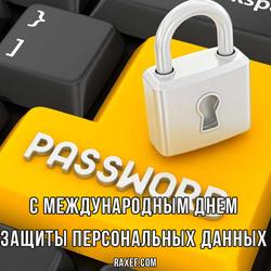 Международный день защиты персональных данных. Открытка. Картинка.