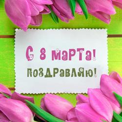 Международный Женский День. Открытка. Картинка.