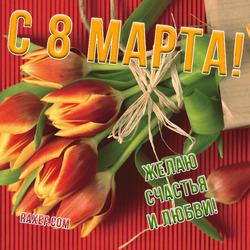 Открытка на 8 марта с тюльпанами! Цветы для милых женщин!