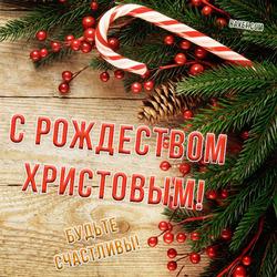 Открытка на рождество Христово! С рождеством, друзья!