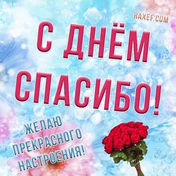 Открытка с букетом роз! Красные розы на день спасибо! Картинка!
