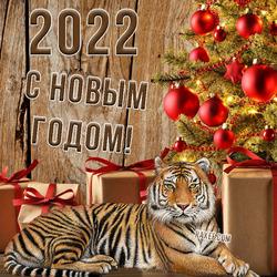 Открытка с тигром на новый год 2022!