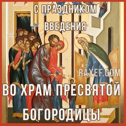 Праздник Введения во храм Пресвятой Богородицы. Открытка. Картинка.
