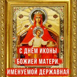 Празднование в честь иконы Божией Матери, именуемой «Державная». Открытка. Картинка.