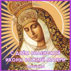 Празднование в честь Виленской иконы Божией Матери. Открытка. Картинка.