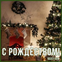 Рождество Христово у западных христиан. Открытка. Картинка.