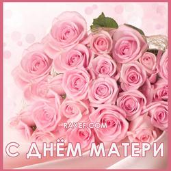 День матери в России. Открытка. Картинка.