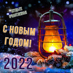 С новым 2022 годом! Картинка. Открытка.